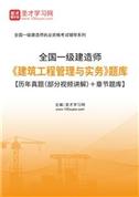 2021年一级建造师《建筑工程管理与实务》题库【历年真题(部分视频讲解)+章节题库】