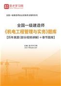 2021年一级建造师《机电工程管理与实务》题库【历年真题(部分视频讲解)+章节题库】