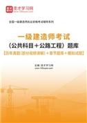 2021年一级建造师考试(公共科目+公路工程)题库【历年真题(部分视频讲解)+章节题库+模拟试题】