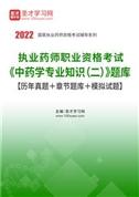 2021年执业药师职业资格考试《中药学专业知识(二)》题库【历年真题+章节题库+模拟试题】