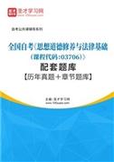 2021年全国自考《思想道德修养与法律基础(课程代码:03706)》配套题库【历年真题+章节题库】