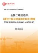 2022年二级建造师《建设工程法规及相关知识》题库【历年真题(部分视频讲解)+章节题库】
