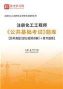 2021年注册化工工程师《公共基础考试》题库【历年真题(部分视频讲解)+章节题库】