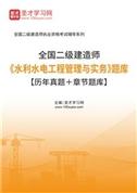 2022年二级建造师《水利水电工程管理与实务》题库【历年真题+章节题库】