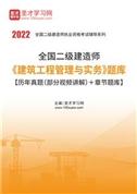 2022年二级建造师《建筑工程管理与实务》题库【历年真题(部分视频讲解)+章节题库】