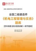 2022年二级建造师《机电工程管理与实务》题库【历年真题(部分视频讲解)+章节题库】