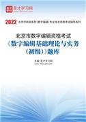 2021年北京市数字编辑资格考试《数字编辑基础理论与实务(初级)》题库
