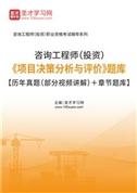 2022年咨询工程师(投资)《项目决策分析与评价》题库【历年真题(部分视频讲解)+章节题库】