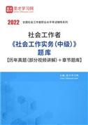 2021年社会工作者《社会工作实务(中级)》题库【历年真题(部分视频讲解)+章节题库】