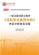 2021年一级注册消防工程师《消防安全案例分析》考前冲刺卷及详解