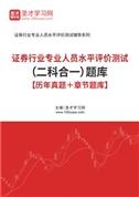 2021年证券从业资格考试(二科合一)题库【历年真题+章节题库】