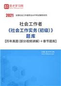 2021年社会工作者《社会工作实务(初级)》题库【历年真题(部分视频讲解)+章节题库】