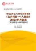 2021年下半年银行业专业人员职业资格考试《公共科目+个人贷款》(初级)机考题库【真题精选+章节题库】