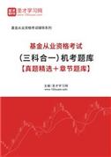 2021年基金从业资格考试(三科合一)机考题库【真题精选+章节题库】