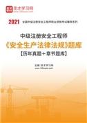 2021年中级注册安全工程师《安全生产法律法规》题库【历年真题+章节题库】