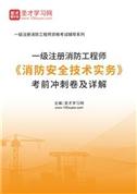 2021年一级注册消防工程师《消防安全技术实务》考前冲刺卷及详解