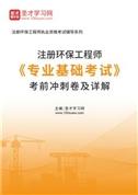 2021年注册环保工程师《专业基础考试》考前冲刺卷及详解