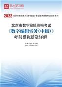 2021年北京市数字编辑资格考试《数字编辑实务(中级)》考前模拟题及详解