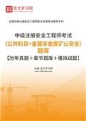 2021年中级注册安全工程师考试(公共科目+金属非金属矿山安全)题库【历年真题+章节题库+模拟试题】