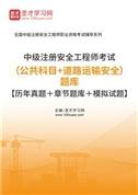 2021年中级注册安全工程师考试(公共科目+道路运输安全)题库【历年真题+章节题库+模拟试题】