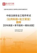2021年中级注册安全工程师考试(公共科目+化工安全)题库【历年真题+章节题库+模拟试题】