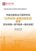 2021年中级注册安全工程师考试(公共科目+金属冶炼安全)题库【历年真题+章节题库+模拟试题】