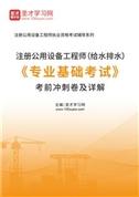 2021年注册公用设备工程师(给水排水)《专业基础考试》考前冲刺卷及详解
