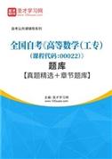 2021年全国自考《高等数学(工专)(课程代码:00022)》题库【真题精选+章节题库】