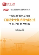 2021年一级注册消防工程师《消防安全技术综合能力》考前冲刺卷及详解