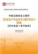 2021年中级注册安全工程师《安全生产专业实务(煤矿安全)》题库【历年真题+章节题库】