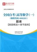 2021年全国自考《高等数学(一)(课程代码:00020)》题库【真题精选+章节题库】