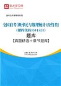 2021年全国自考《概率论与数理统计(经管类)(课程代码:04183)》题库【真题精选+章节题库】