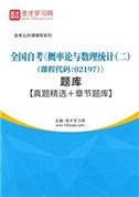 2021年全国自考《概率论与数理统计(二)(课程代码:02197)》题库【真题精选+章节题库】