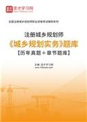 2021年注册城乡规划师《城乡规划实务》题库【历年真题+章节题库】