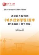 2021年注册城乡规划师《城乡规划原理》题库【历年真题+章节题库】