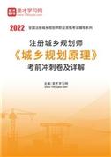 2021年注册城乡规划师《城乡规划原理》考前冲刺卷及详解