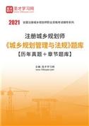 2021年注册城乡规划师《城乡规划管理与法规》题库【历年真题+章节题库】
