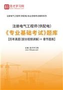 2021年注册电气工程师(供配电)《专业基础考试》题库【历年真题(部分视频讲解)+章节题库】