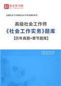 2021年高级社会工作师《社会工作实务》题库【历年真题+章节题库】