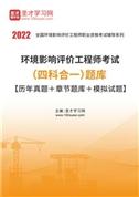 2021年环境影响评价工程师考试(四科合一)题库【历年真题+章节题库+模拟试题】