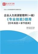 2021年企业人力资源管理师(一级)《专业技能》题库【历年真题+章节题库】