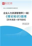 2021年企业人力资源管理师(一级)《理论知识》题库【历年真题+章节题库】