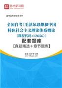 2021年全国自考《毛泽东思想和中国特色社会主义理论体系概论(课程代码:12656)》配套题库【真题精选+章节题库】