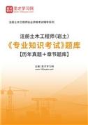 2021年注册土木工程师(岩土)《专业知识考试》题库【历年真题+章节题库】