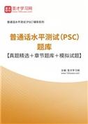 2021年普通话水平测试(PSC)题库【真题精选+章节题库+模拟试题】