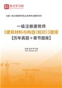 2022年一级注册建筑师《建筑材料与构造》题库【历年真题+章节题库】