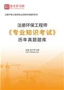 2021年注册环保工程师《专业知识考试》历年真题题库