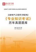 2021年注册电气工程师(供配电)《专业知识考试》历年真题题库