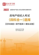 2021年房地产经纪人考试(四科合一)题库【历年真题+章节题库+模拟试题】