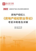 2021年房地产经纪人《房地产经纪职业导论》考前冲刺卷及详解